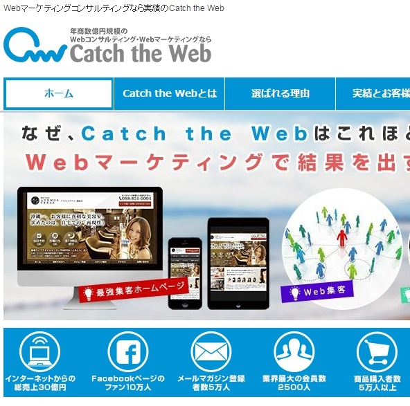 Catch the Web 横山直広